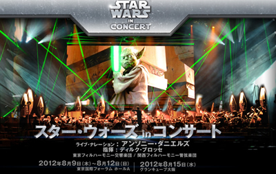 stawars in concert2012.jpg